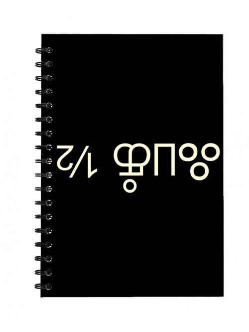 Fuck Off - Notepad